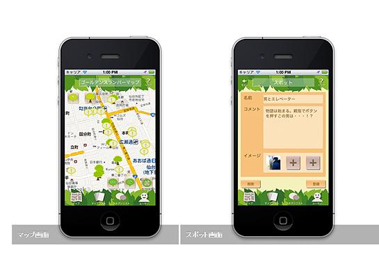 マプコミ位置情報を利用したソーシャルアプリケーション