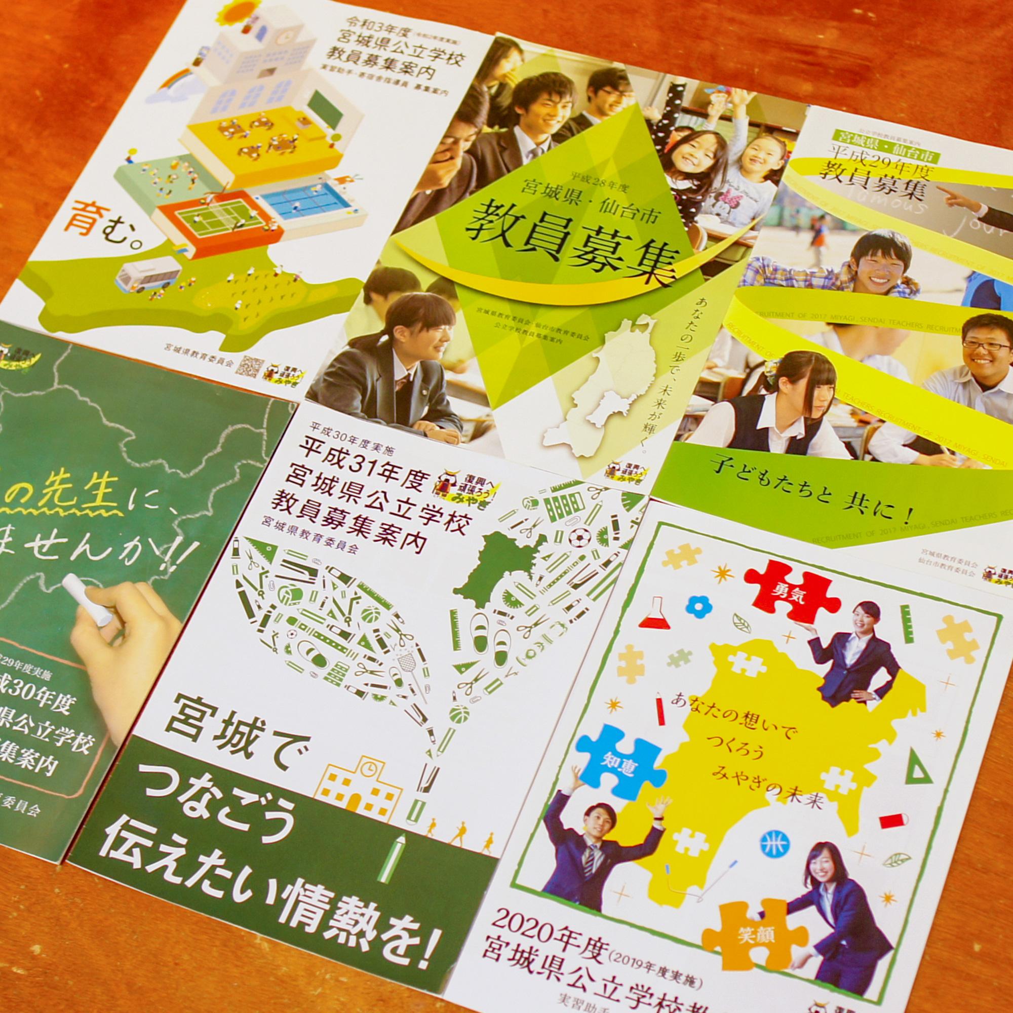 研究室プロジェクト:宮城県公立学校教員募集案内 パンフレット・ポスターデザイン