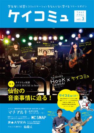 ケイコミュ vol.3
