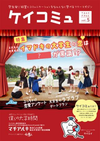 ケイコミュ vol.5