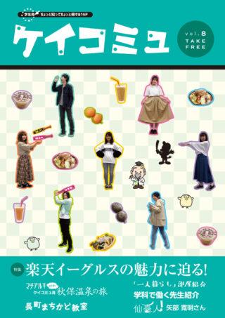 ケイコミュ vol.8
