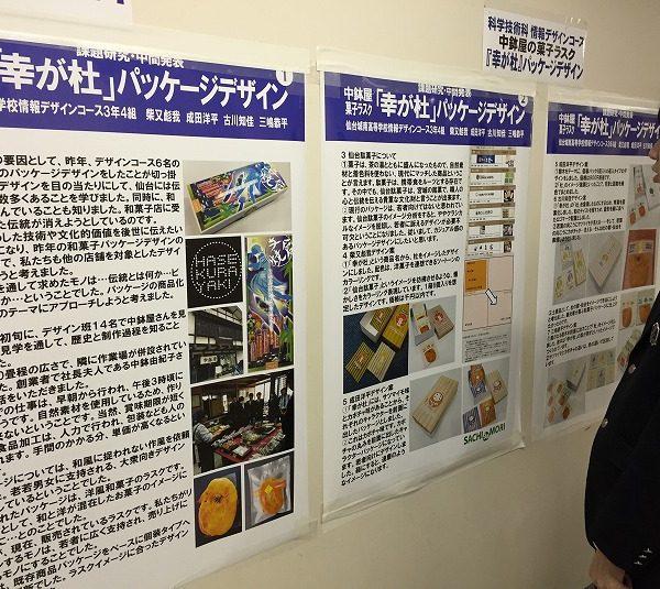 平成28年度 仙台城南高等学校 科学技術科 課題研究展示会