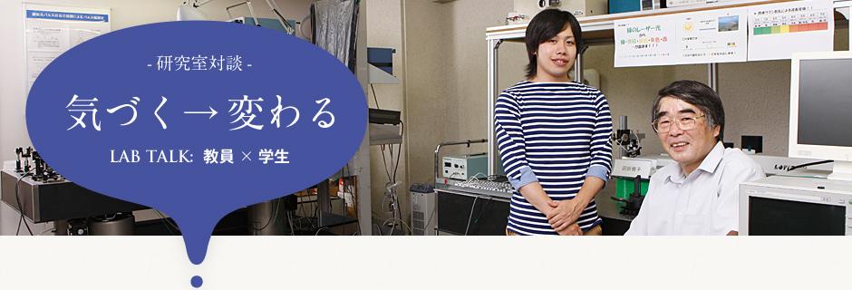 上杉直 先生×4年生 藤田海斗さん(宮城県気仙沼向洋高等学校出身)