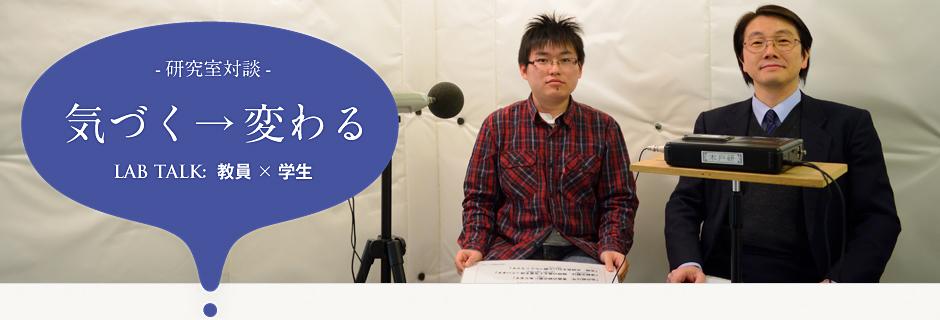 木戸博先生×4年吉田裕貴さん(福島成蹊高等学校出身)