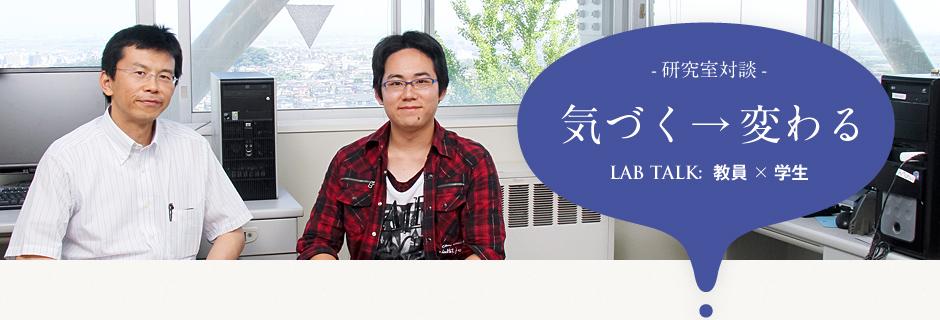 藤田豊己先生×4年生 菅原宏さん(宮城県米谷工業高等学校出身)