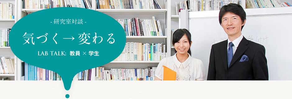 阿部敏哉先生×4年生 田村友里さん(宮城県名取北高等学校出身)