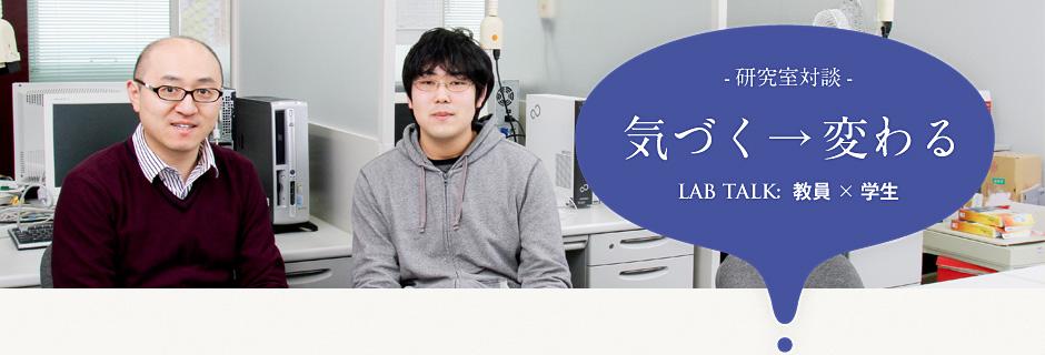 佐藤篤准教授×4年生 渡邊翔太さん(宮城県白石工業高等学校出身)