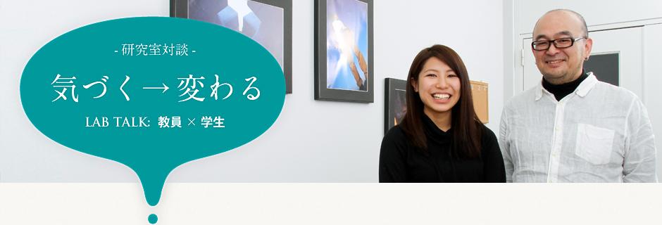 猿渡学准教授×4年生安斉亜実さん(仙台市立仙台商業高等学校出身)