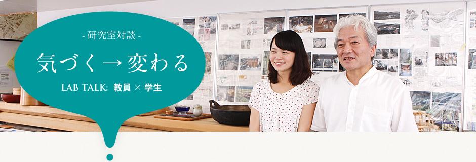 菊地良覺先生×4年生髙橋さゆりさん(宮城県石巻西高等学校出身)