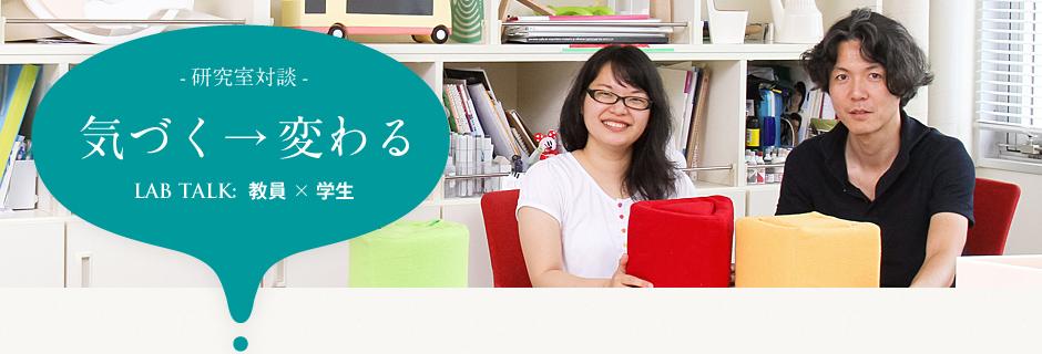 梅田弘樹先生×4年生 小田内里美さん(茨城県立太田第一高等学校出身)