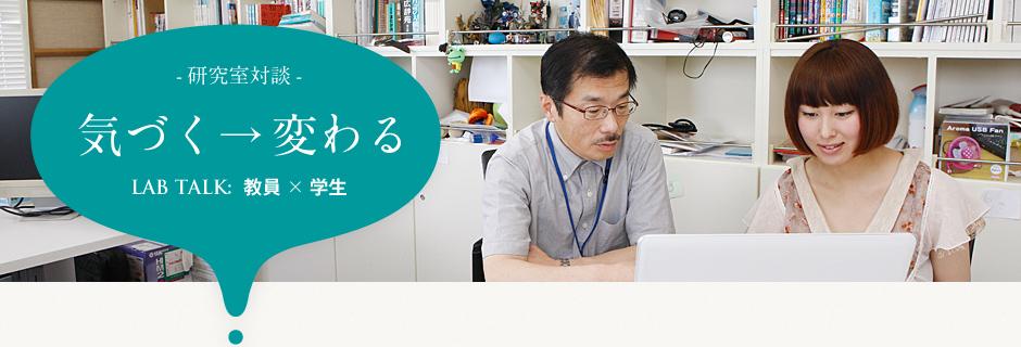 両角清隆教授×4年生 菅原綾夏さん(岩手県立盛岡第二高等学校)