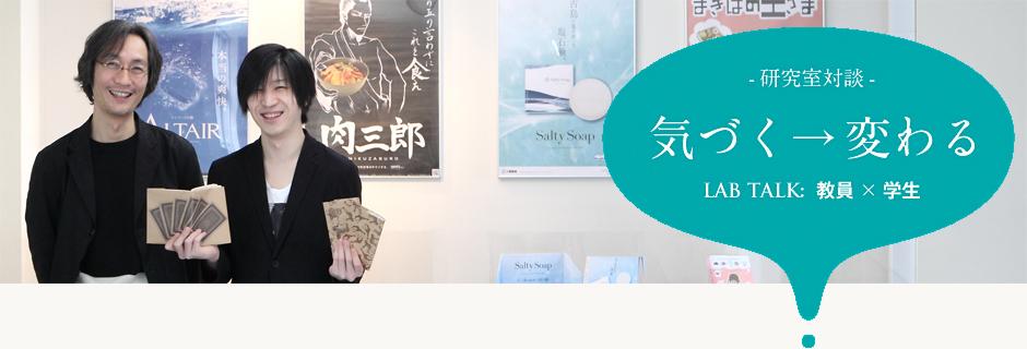 古川哲哉講師 × 4年生 田中鉄偲さん(青森県立尾上総合高等学校出身)