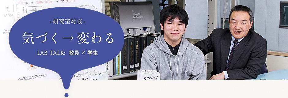 小出英夫教授×4年生 安達弘晃さん(宮城県宮城野高等学校)