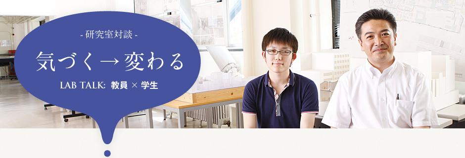 渡邉浩文先生×4年生 三浦雄也さん(宮城県仙台西高等学校出身)