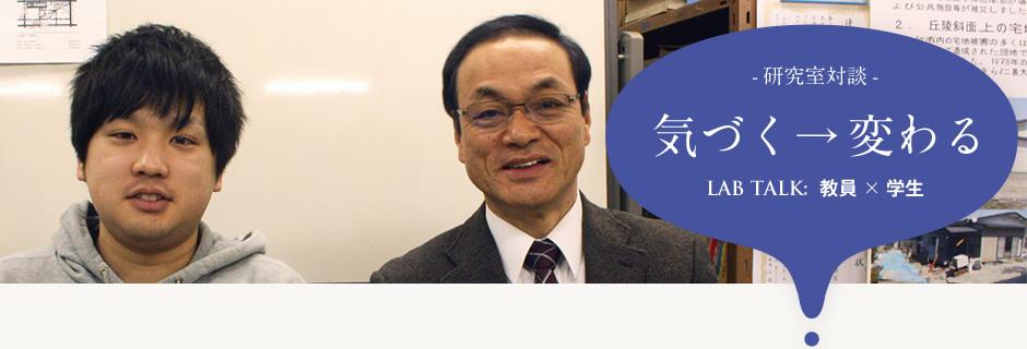 千葉研究室:千葉 則行先生×4年生 佐々木 駿さん(岩手県立水沢高等学校出身)