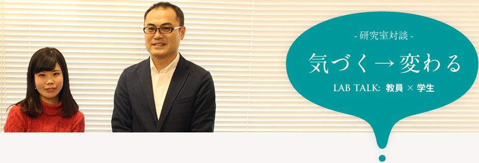 大沼研究室:大沼 正寛先生×4年生 阿部 春菜さん