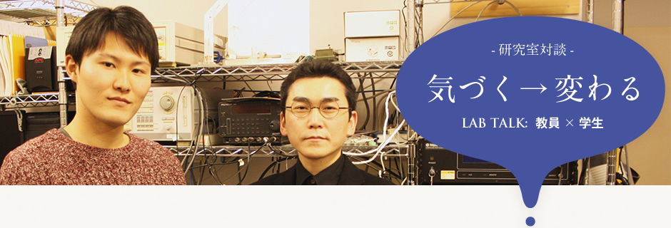 田村研究室:田村 英樹先生×4年生 髙谷 峻弘さん(青森県立青森工業高等学校出身)