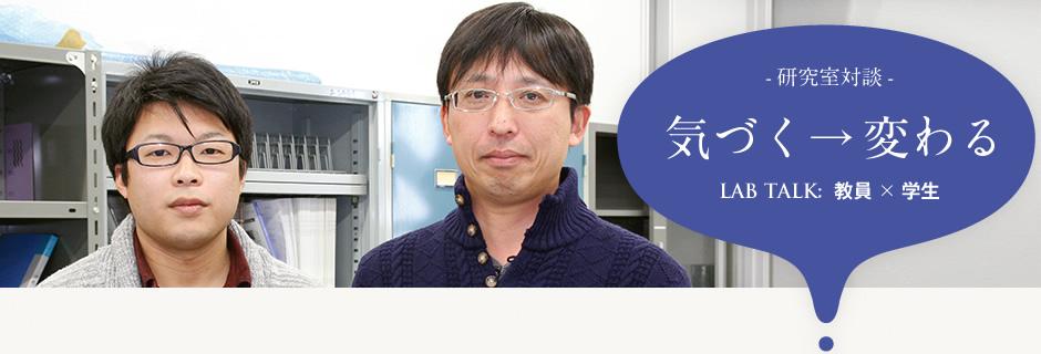 牧雅康研究室:牧 雅康先生×4年生 村上 貴大さん(宮城県泉松陵高等学校出身)