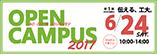OPEN CAMPUS 2017 6/24
