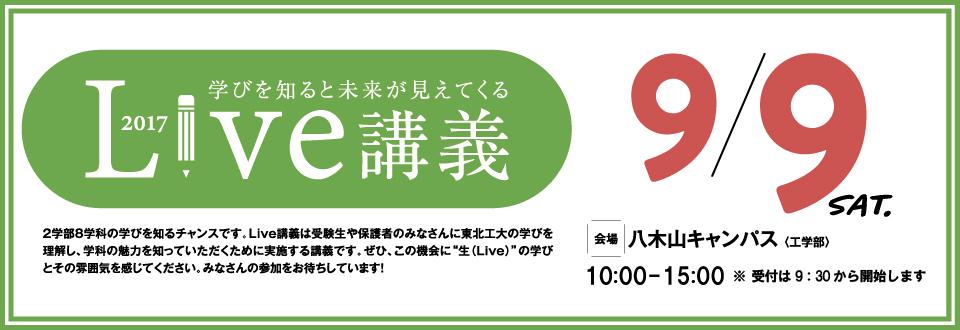 Live講義2017