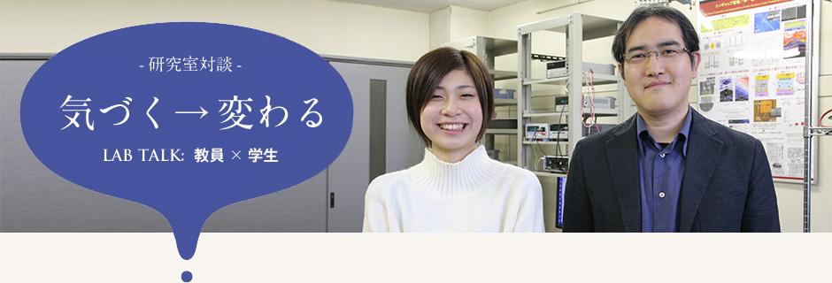 柴田 憲治 研究室:柴田 憲治 先生×4年生 阿部 千夏 さん