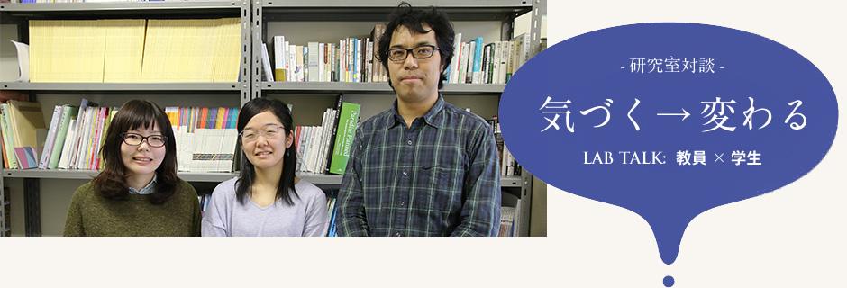不破 正仁 研究室:不破 正仁 先生 × 4年生 佐々木 七波 さん・4年生 鶴宮 梨恵 さん