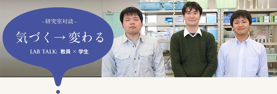 佐野 哲也 研究室:佐野 哲也 先生 × 4年生 花岡 勇弥・4年生 佐藤 光弘 さん