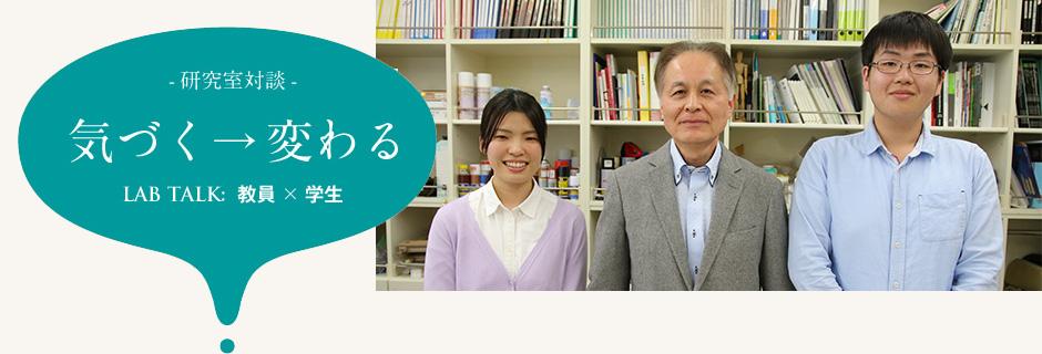 原田 一 研究室:原田 一 先生×4年生 藤原 千佳 さん・4年生 南 大輝 さん