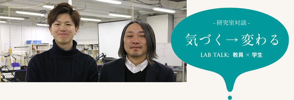 中井 周作 研究室:中井 周作 先生×4年生 早坂 舟希 さん