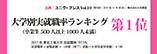 ユニヴ・プレス Vol.10