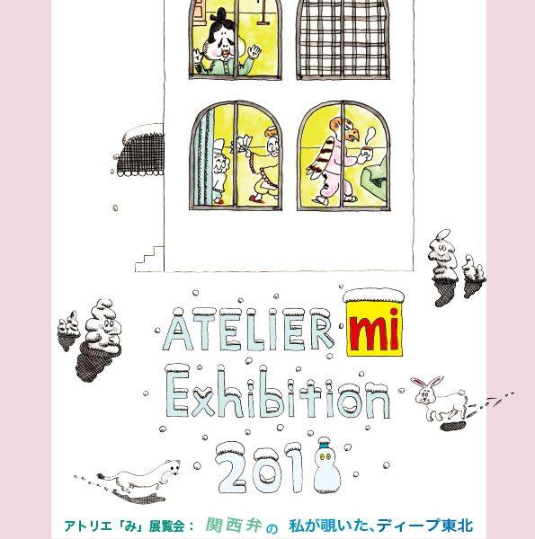 アトリエ「み」展覧会:関西弁の私が覗いたディープ東北