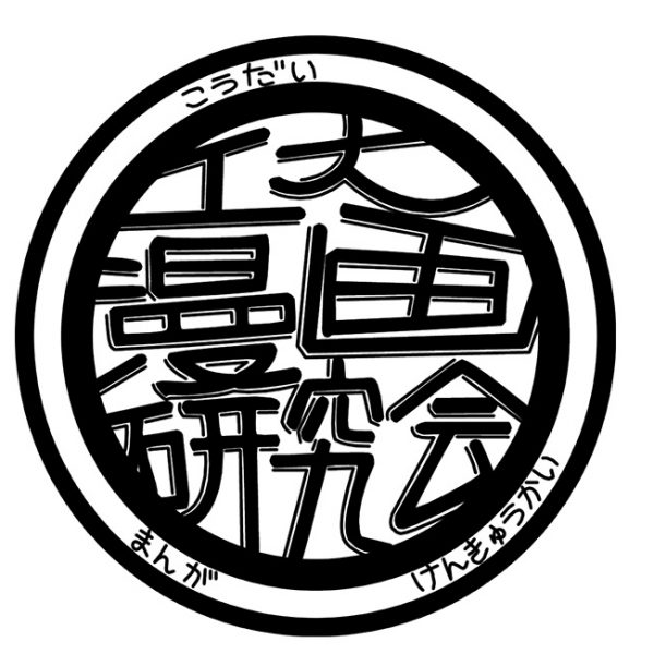 漫画研究会 ロビー展