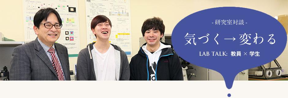 葛西 重信 研究室:葛西 重信 先生 × 4年生 佐々木 瞭太 さん・4年生 高橋 雄太郎 さん