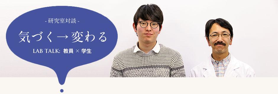 鈴木 健一 研究室:鈴木 健一 先生 × 4年生 今野 幹也 さん