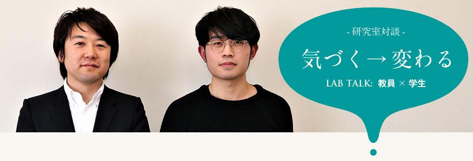 長崎 智宏 研究室:長崎 智宏 先生 × 4年生 曽根 宏暢 さん