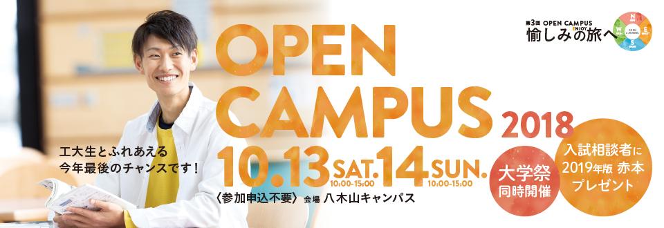 第3回オープンキャンパス「愉しみの旅へ」