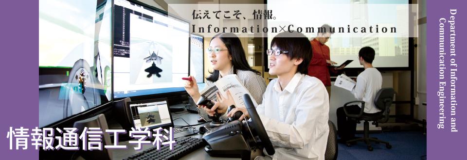 情報通信工学科