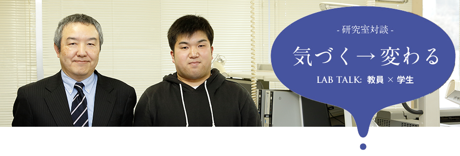 小出 英夫 研究室:小出 英夫 先生 × 4年生 伊藤 竜弥 さん