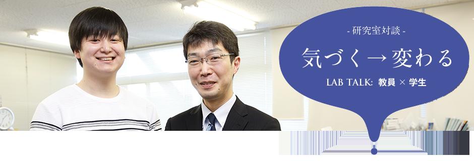 辛島 彰洋 研究室:辛島 彰洋 先生 × 4年生 栁田 琢杜 さん