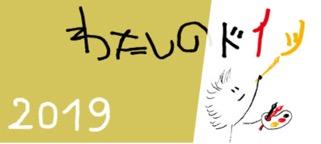 """<font color=""""red"""">【開催中止】</font>小・中学生の絵画展「わたしのドイツ2019」"""