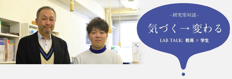 菊池 輝 研究室:菊池 輝 先生 × 4年生 菅原 直樹 さん