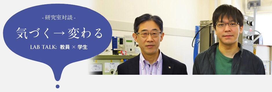 田河 育也 研究室:田河 育也 先生 × 4年生 宮崎 大輝 さん