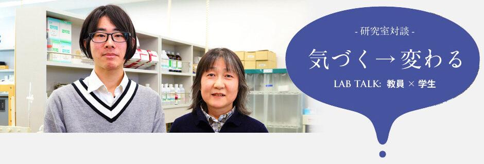内田 美穂 研究室:内田 美穂 先生 × 4年生 柳沼 慶行 さん