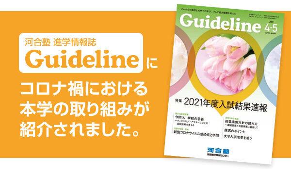 コロナ禍における本学の取組みが河合塾発行の進学情報誌「Guideline」に掲載されました