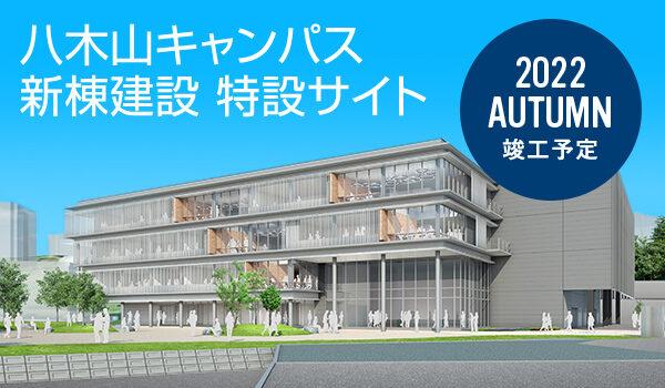 八木山キャンパス新棟建設特設サイト
