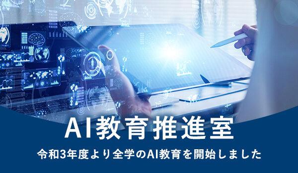 AI教育推進室|東北工業大学