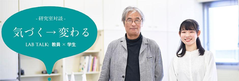 坂手 勇次研究室:坂手 勇次 先生 × 須田 彩香