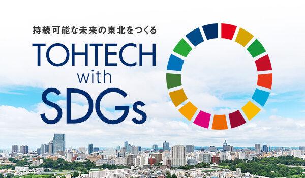 持続可能な未来の東北をつくる TOHTECH with SDGs|東北工業大学